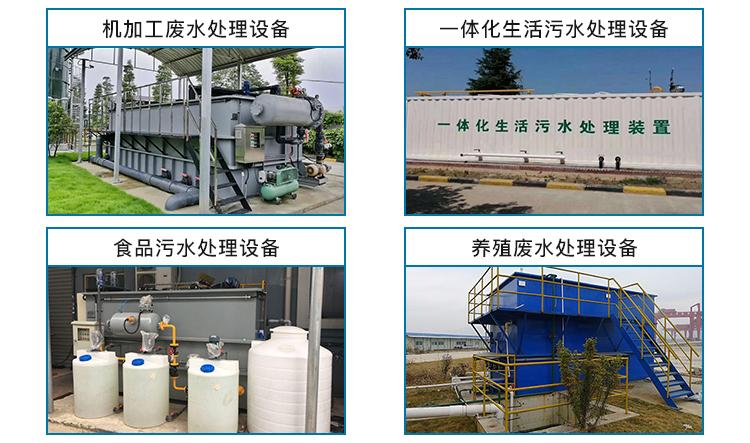 废水处理设备在污水处理方面的效果!