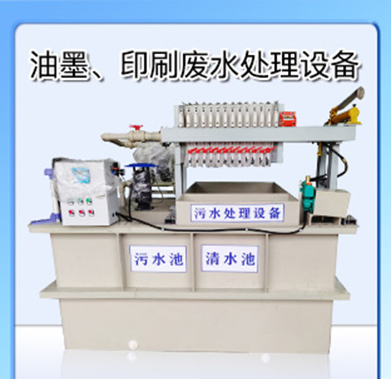 废水处理设备多少钱一台?