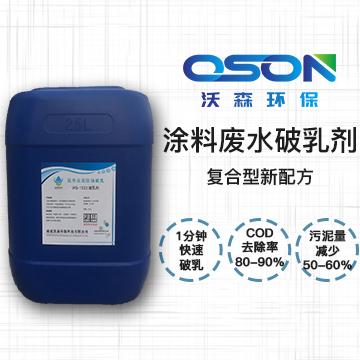 涂料废水破乳剂