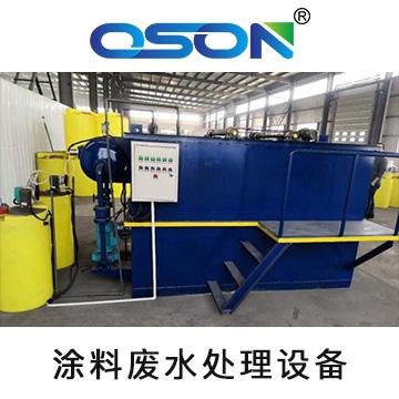 涂料废水处理设备