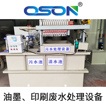 油墨、印刷废水处理设备