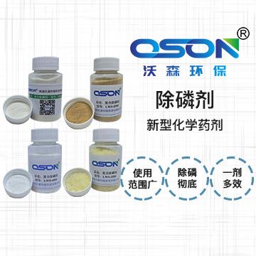 复合型除磷剂