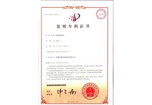 高效除磷剂发明专利证书