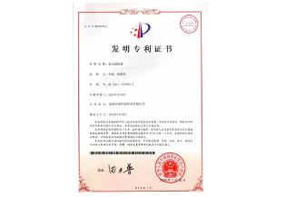 复合破乳剂发明专利证书